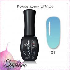 Serebro Гель-лак Термо №01 11 мл