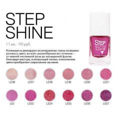 DL Step Лак для ногтей Shine11 мл