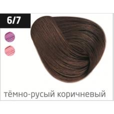 OLLIN  6/7 темно-русый коричневый 60мл