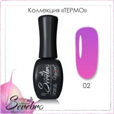 Serebro Гель-лак Термо №02 11 мл