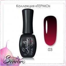 Serebro Гель-лак Термо №03 11 мл
