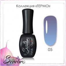 Serebro Гель-лак Термо №05 11 мл