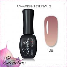 Serebro Гель-лак Термо №08 11 мл
