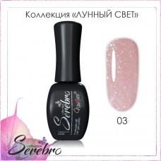 Serebro Гель-лак Лунный свет  №03 11 мл