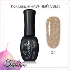 Serebro Гель-лак Лунный свет  №04 11 мл