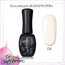Serebro Гель-лак камуфляж  №4 11 мл.