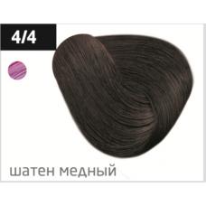 OLLIN  4/4 шатен медный 60мл